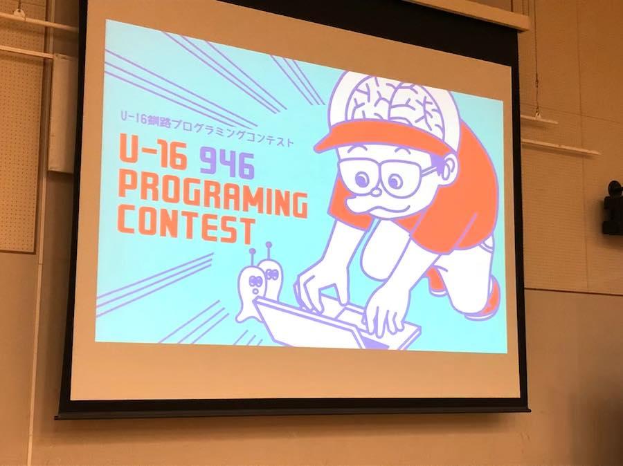 U-16プログラミングコンテスト 釧路大会
