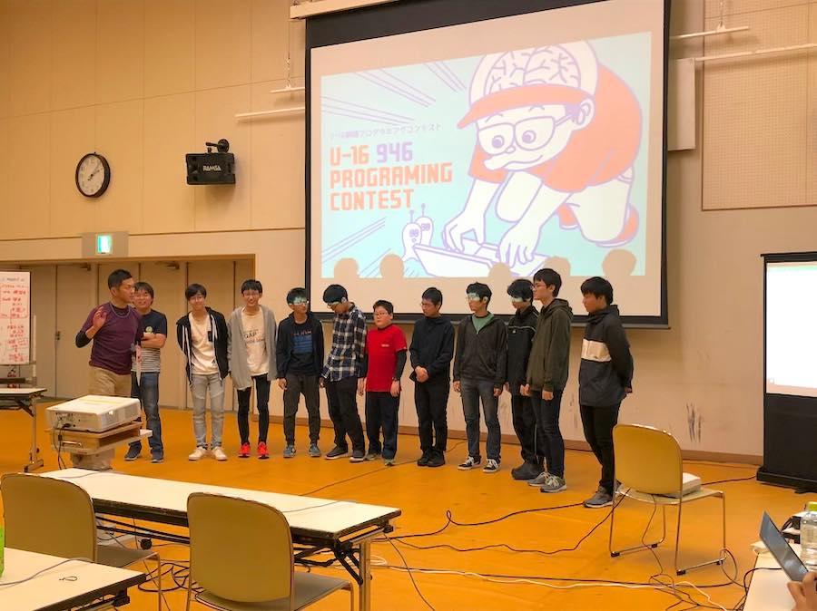 U-16プログラミングコンテスト釧路大会の参加者