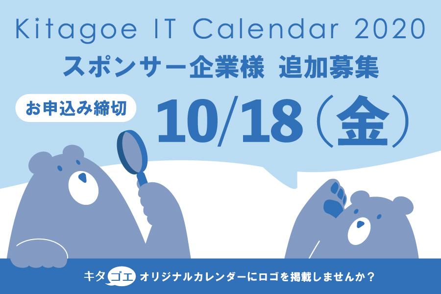 キタゴエオリジナルカレンダーロゴ掲載企業様を追加募集!