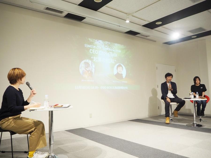 """【前編】STARTUP CITY SAPPORO MEETUP #1 CEO Cross Talk """"起業のREAL"""""""