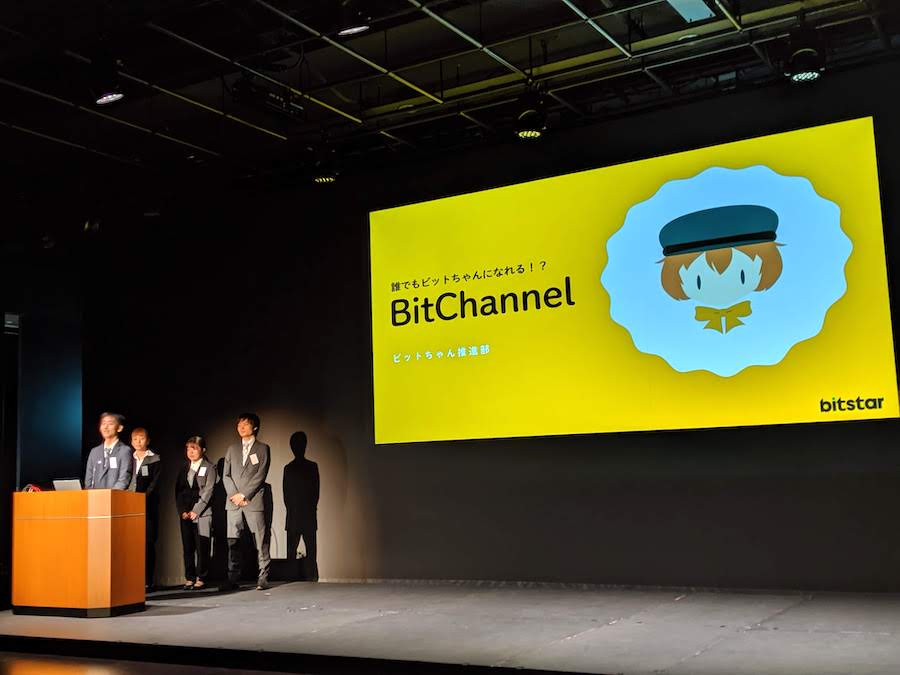 誰でもビットちゃんになれる!?BitChannel