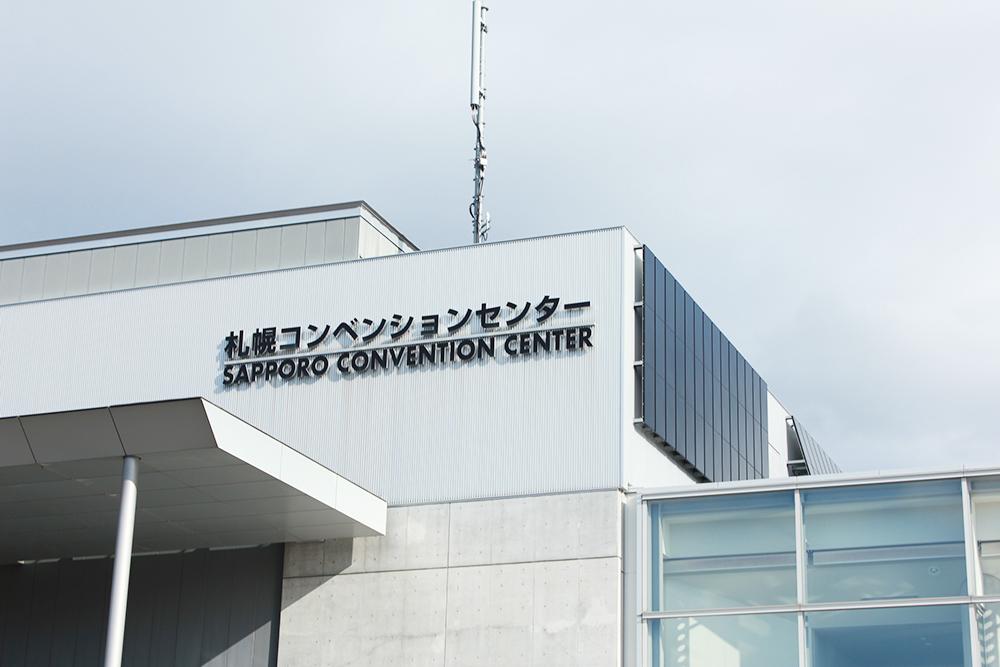 コンベンションセンターアップ