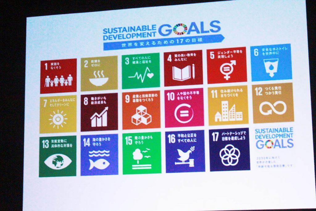 世界を変えるための17の目標