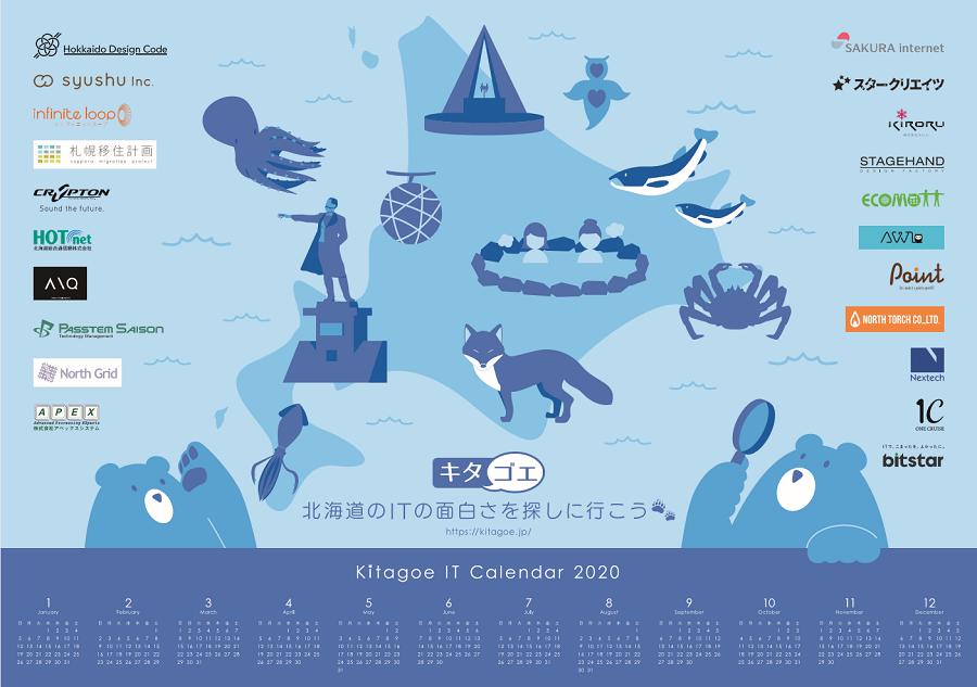 キタゴエオリジナルカレンダー完成!【応援企業リスト】