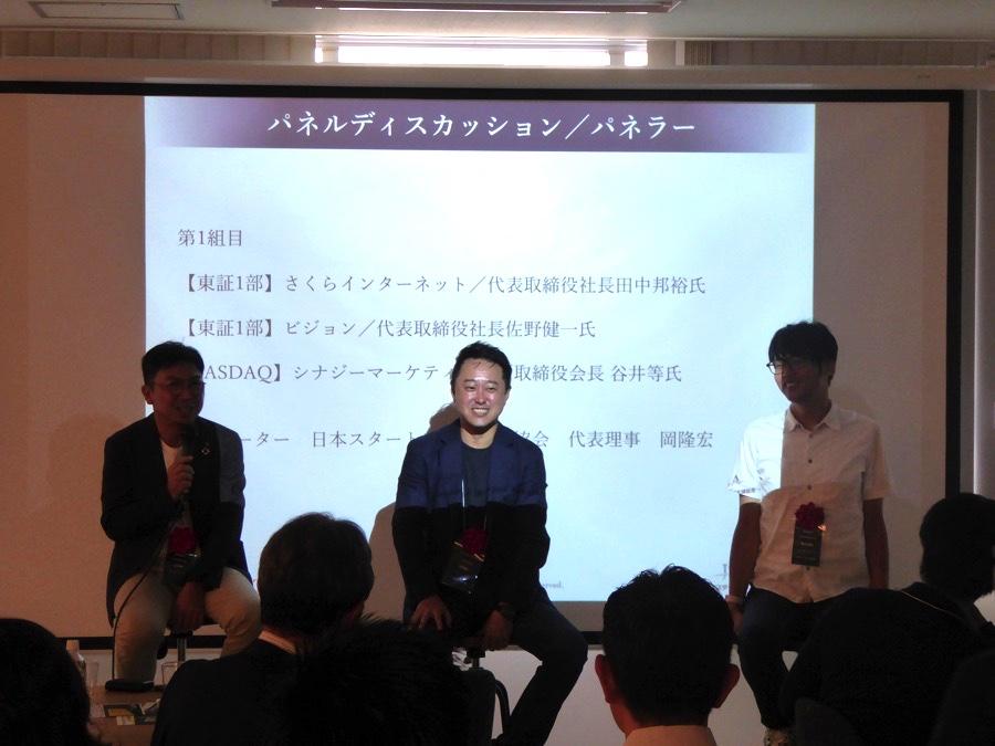 左から、谷井等さん、佐野健一さん、田中邦裕さん。
