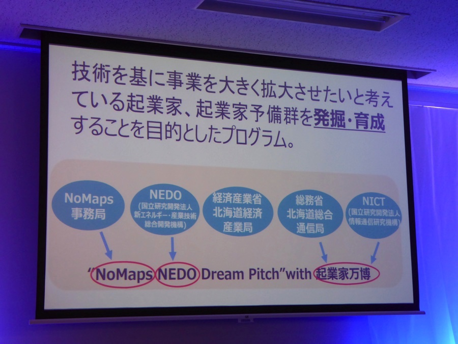 NEDO Dream Pitchの目的