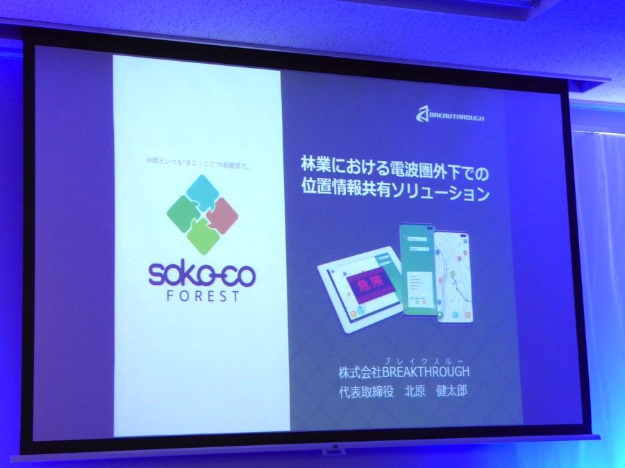 soko-co FOREST - 株式会社BREAK THROUGH