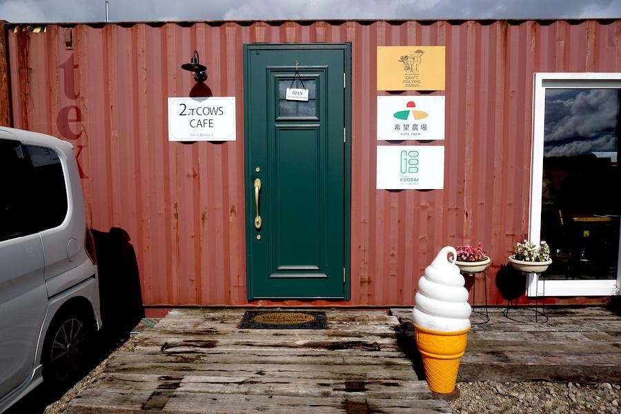 中標津町のファームカフェ「2π(ツーパイ)cows Cafe」