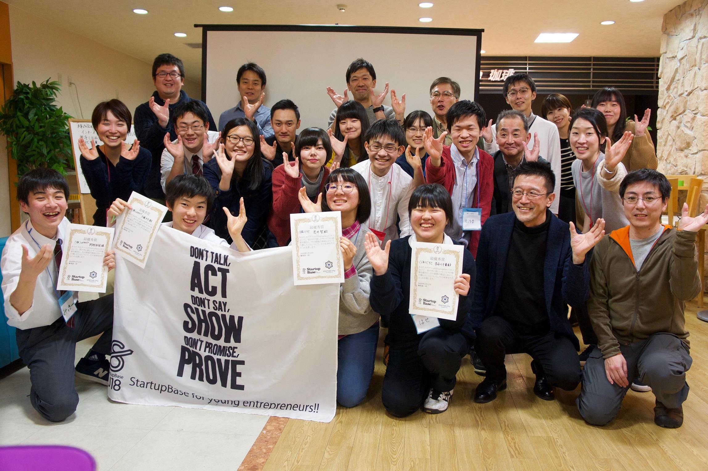 とにかく行動する2日間!高校生起業体験 – StartupBase-U18 in Sapporo 2020