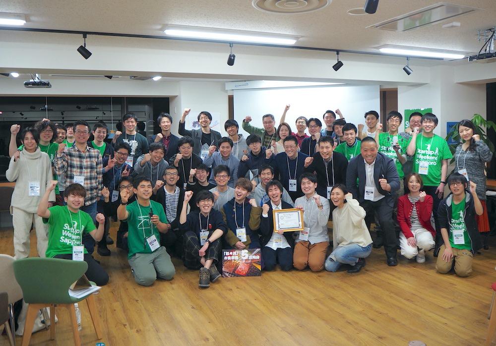 「3日間でアイデアをカタチに」Startup Weekend Sapporo Vol.7を取材してきた