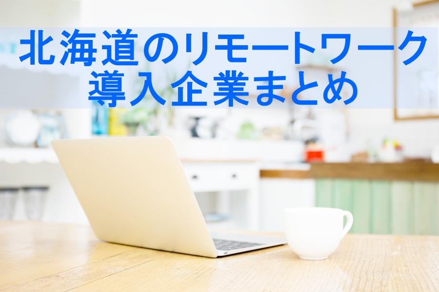 北海道でリモートワークを導入している企業まとめ