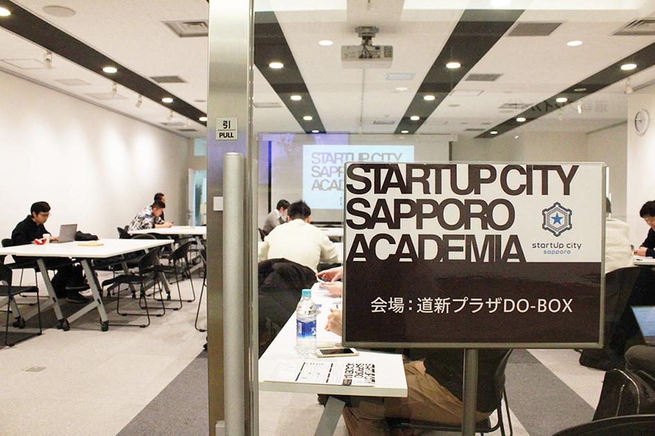 起業家精神を身につけろ!『STARTUP CITY SAPPORO ACADEMIA』〜大学・短大・専門学校生向け短期集中起業プログラム〜に行ってきた!