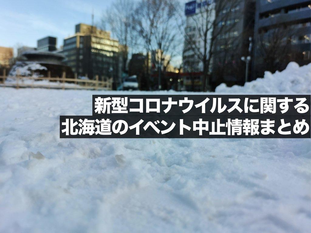 新型コロナウイルスに関する北海道のイベント中止情報まとめ