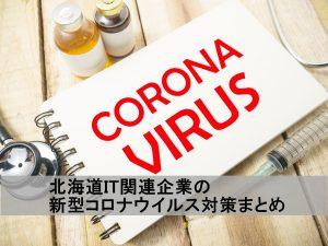 北海道IT企業のコロナウイルス対策まとめ