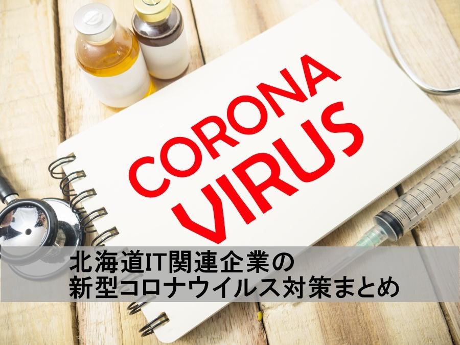 北海道IT関連企業の新型コロナウイルス対策まとめ