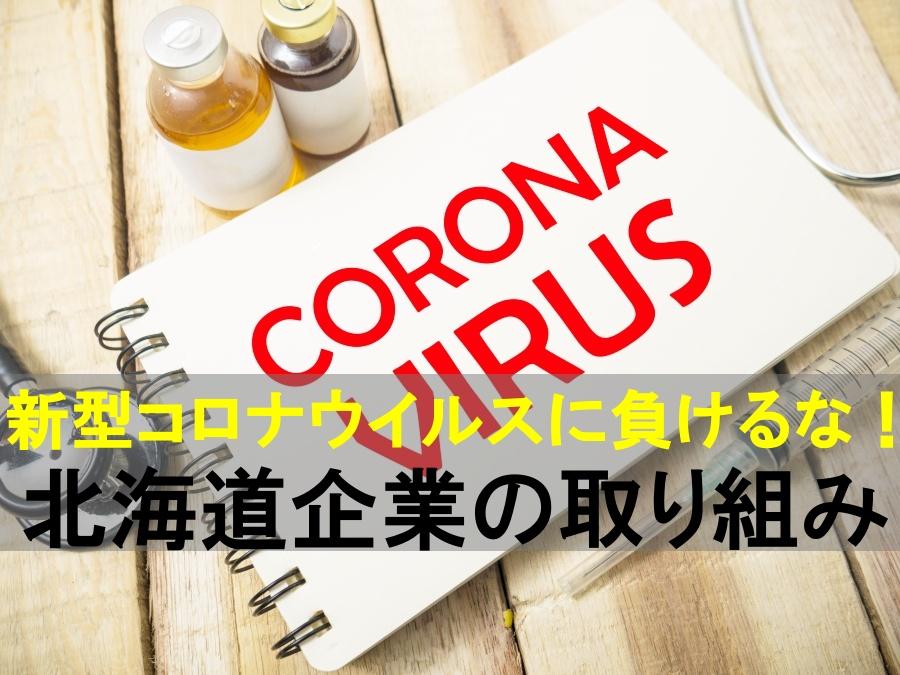 新型コロナウイルスに負けるな!頑張ろう北海道!