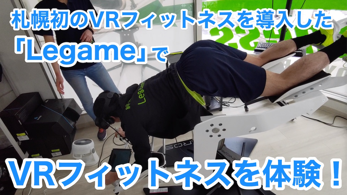 【動画番組開始】札幌初の最先端VRフィットネスがある絆Style-Gym Legameに行ってきた