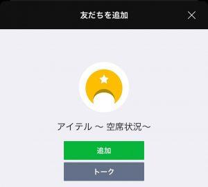 LINEのアイテル友達登録画面